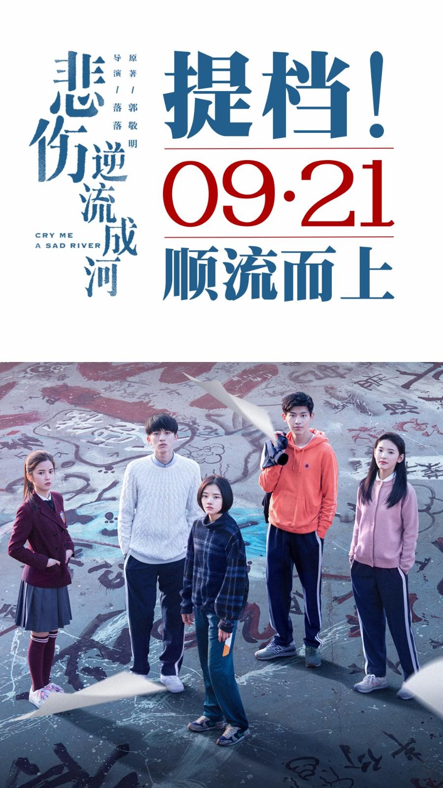 电影《悲伤逆流成河》正式提档9月21号提前温暖秋天