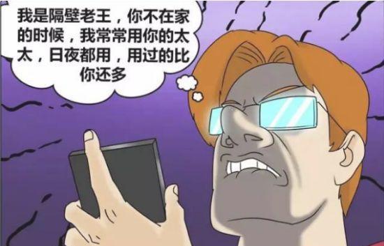 """搞笑漫画:邻居的""""私密短信"""",让霍顿睡不着!"""