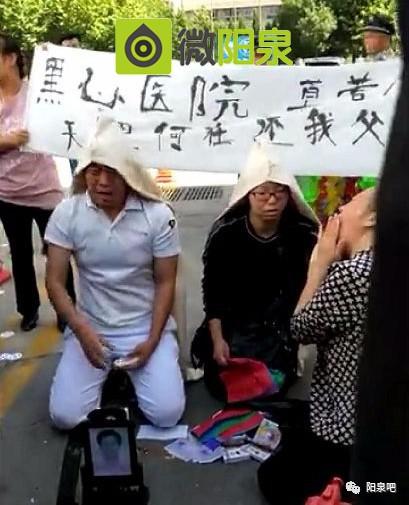 阳泉市第一人民医院门口有人披麻戴孝,一地纸