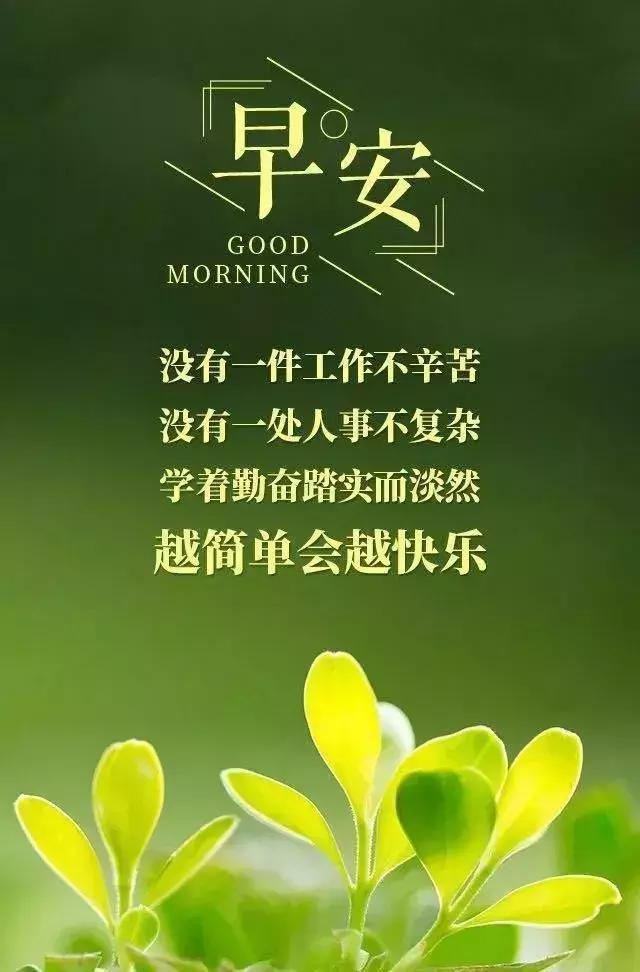 早安心语正能量激励句子 早上好问候语正能量励志图片