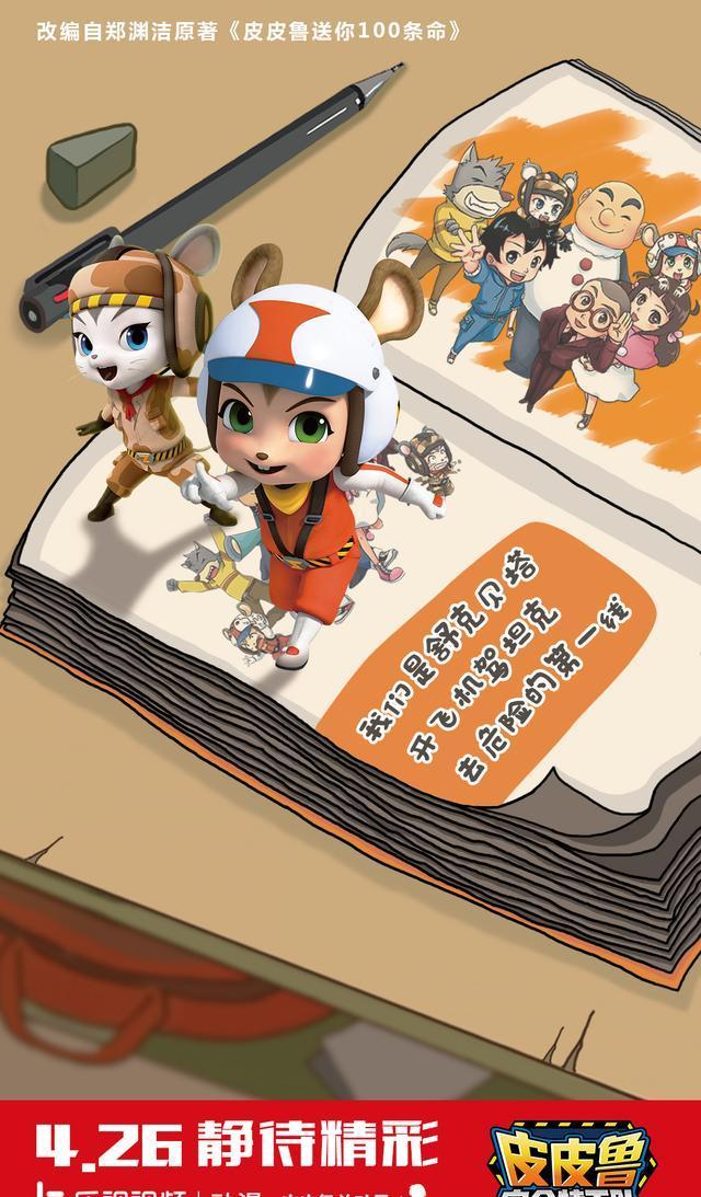 《皮皮鲁送你100条命》,改编动画片的名称最终定为《皮皮鲁安全特工队图片