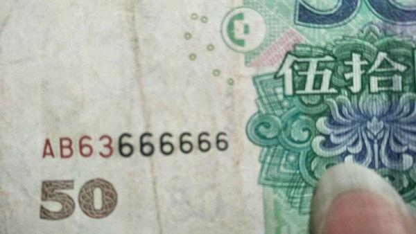 男子收到一张50元纸币,看到上面的号码后,顿时欣喜若狂