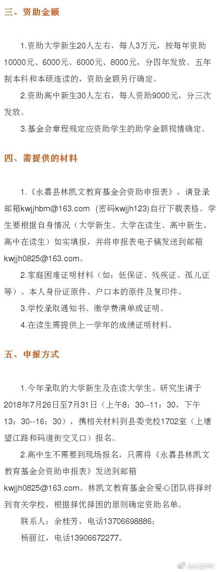 永嘉县林凯文教育基金会助学金开始申报啦图片