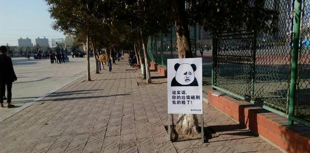 河南一高校用公益爱护表情指示牌呼吁1制作微信最新版本功能中的动画表情图片