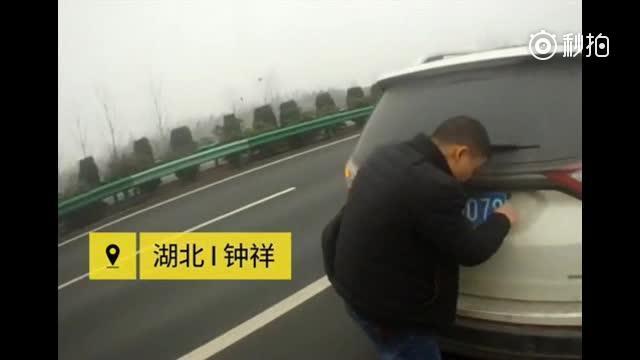 男子高速路上变造号牌 被交警当场抓包