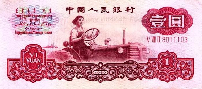 1元纸币上的女拖拉机手梁军去世