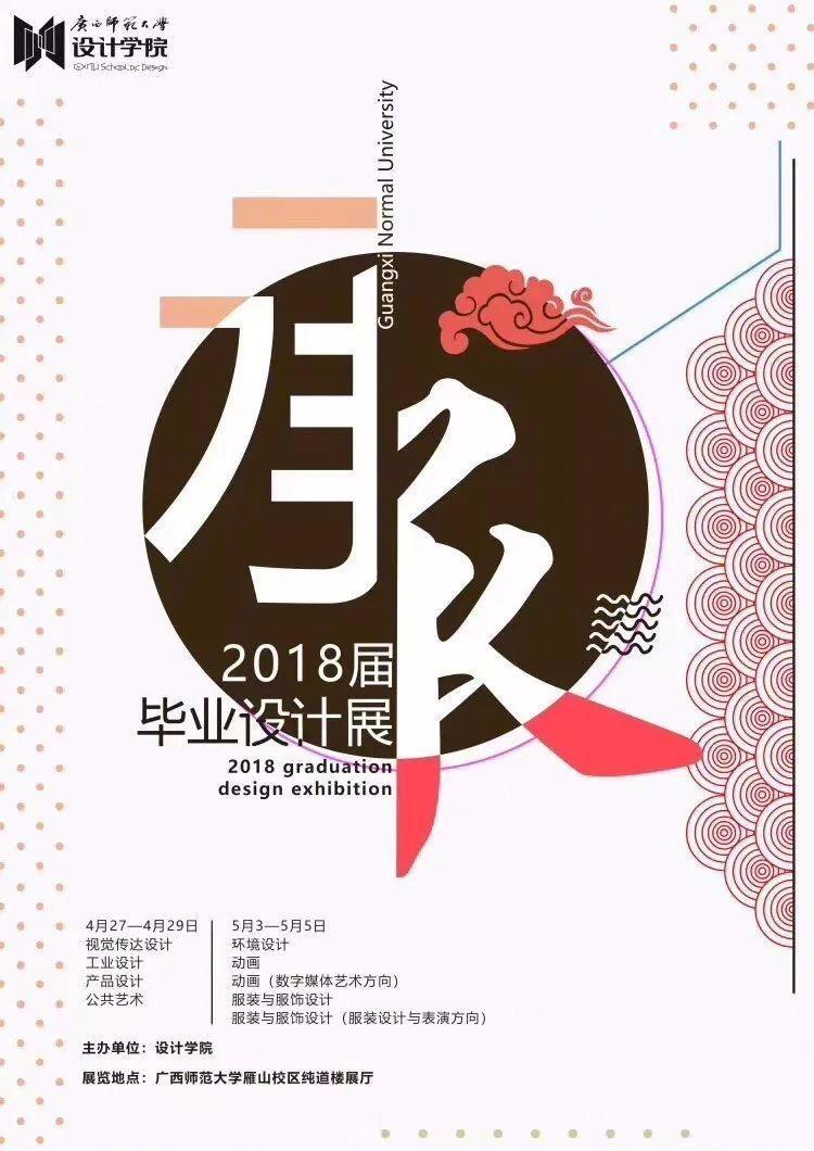 2018毕业展海报设计-第十八期 | 感谢投稿的小伙伴