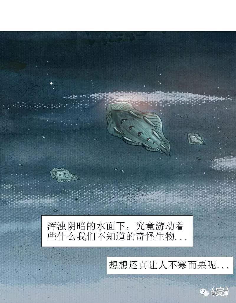 同人漫画《异虫》中国怪谈恐怖漫龙珠超漫画古风图片