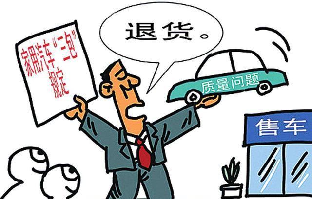 """汽车<em>质量</em>问题""""三包"""":更换<em>整车</em>/退货——修理累计超35日等等"""