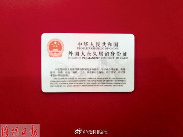 洛阳市首张中国