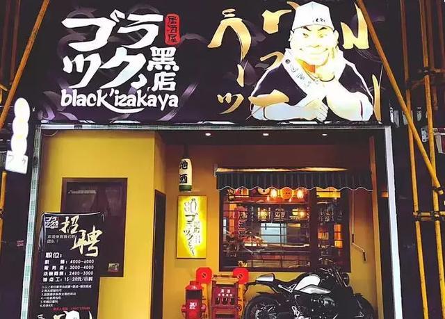 武汉这些正宗的日式居酒屋,总能抚平你深夜里孤寂的胃!