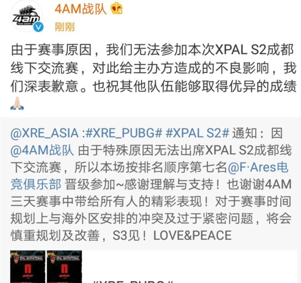 绝地求生: 4AM放弃参加XPAL线下赛, 刚拿到第三名就退赛?