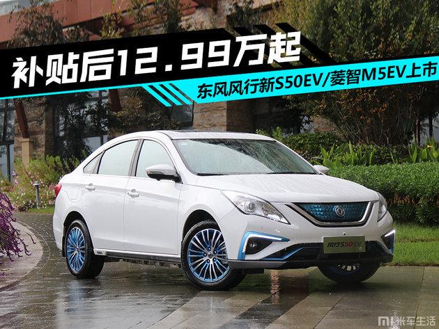 东风风行新S50EV/菱智M5EV上市 补贴后12.99万起