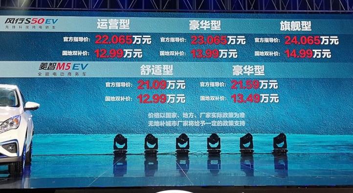 菱智M5EV正式上市 补贴后售价12.99万元起