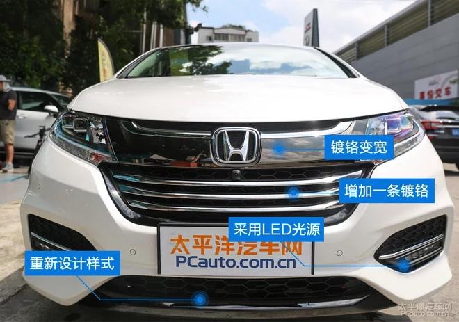 改款如何跟上时代步伐?实拍广汽本田2018款奥德赛