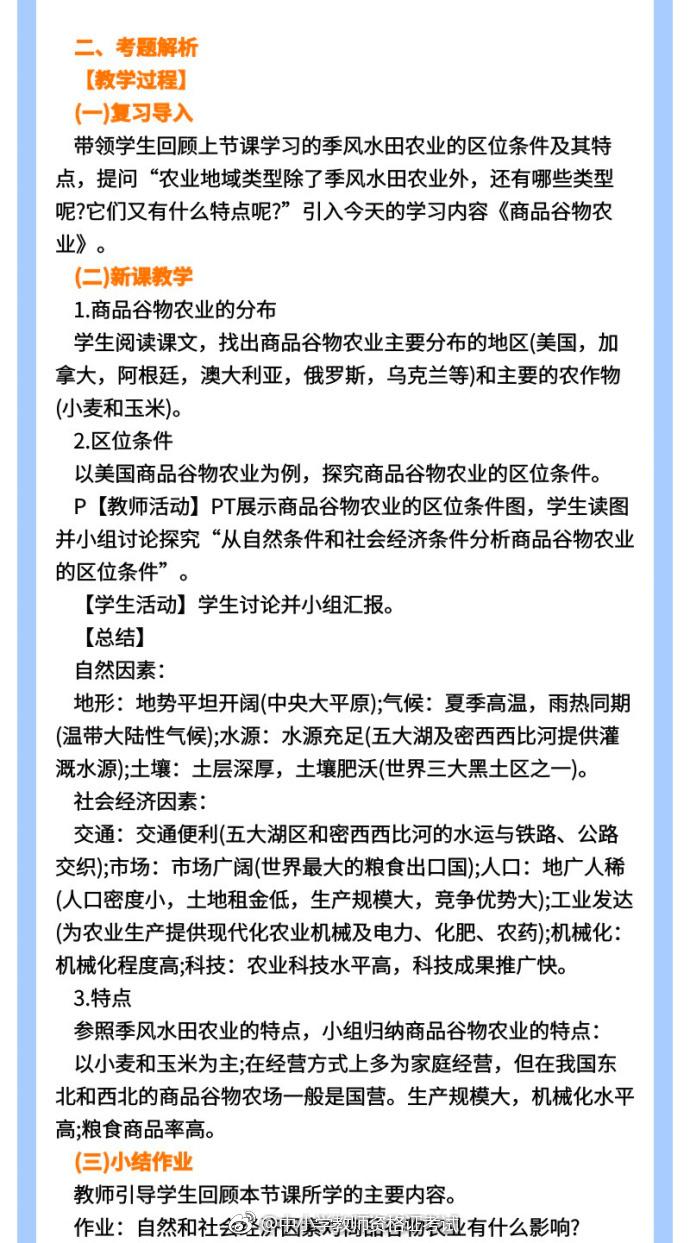 中小学地理资格证(教师高中真题面试初中)教学设计高中四川最牛图片