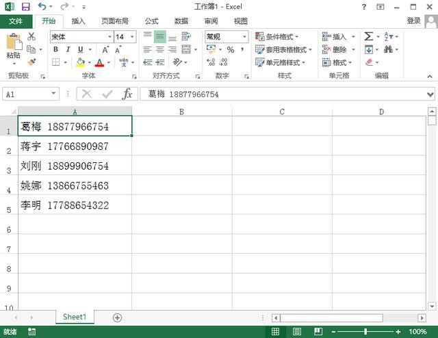再也不用粘贴复制了,Ctrl+E轻松帮你把文字拆分到多个单元格!