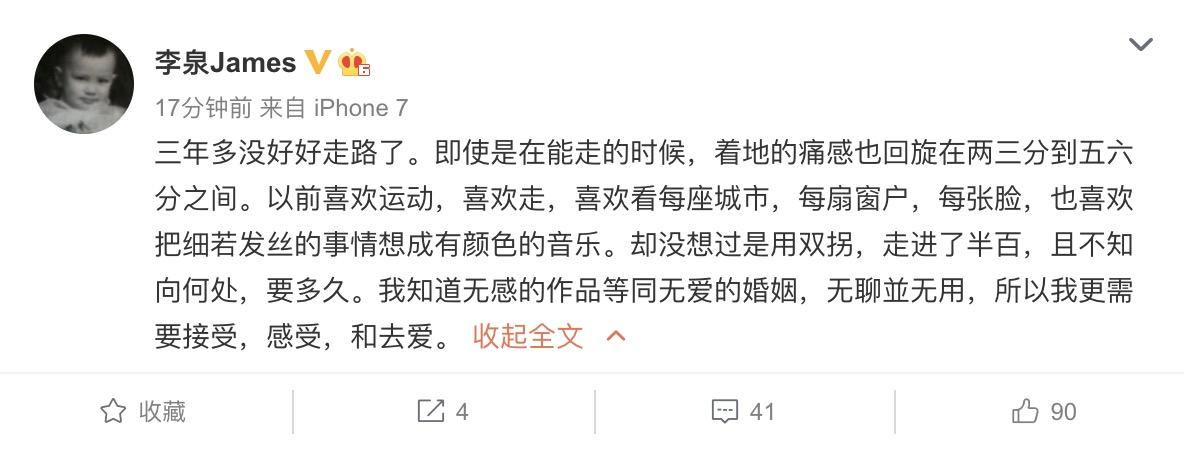 """李泉自曝被腿伤折磨多年,曾经的""""钢琴王子""""如今只能拄拐前行"""
