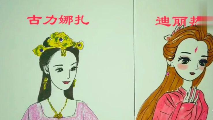 手绘古丽娜扎和迪丽热巴的古装造型,你更喜欢哪一位
