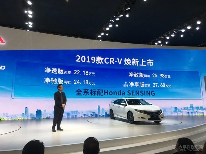 2019款本田CR-V燃油/混动版上市 售价16.98万元起