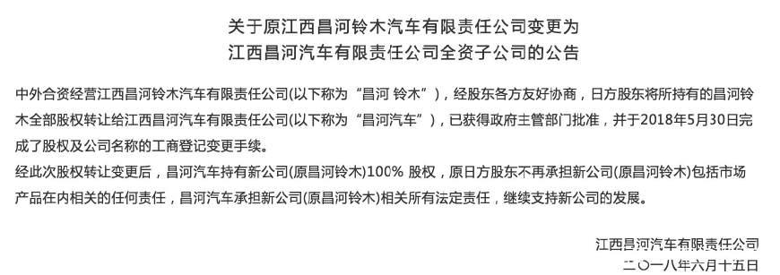 昌河铃木解体,北斗星不在,铃木退出中国似乎正在一步步印证!