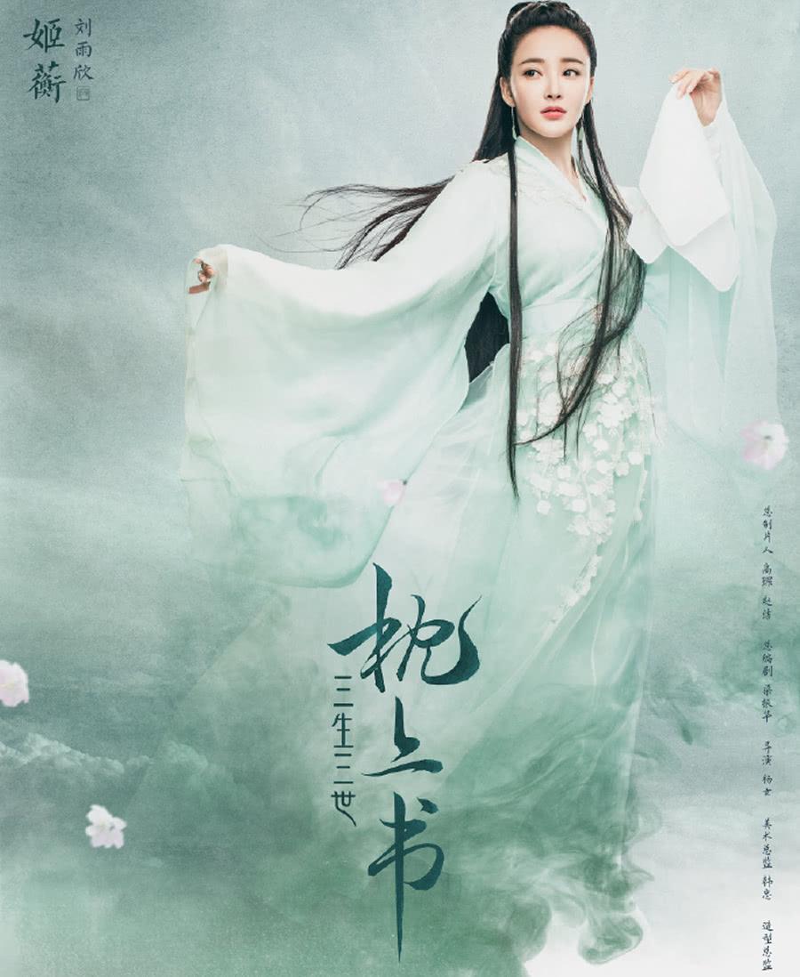 电视剧《三生三世枕上书》最新海报,迪丽热巴高伟光演绎千年情缘图片
