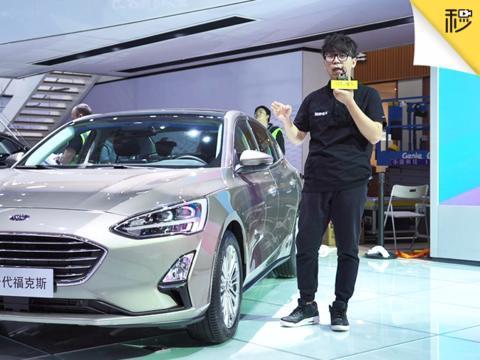 不止外观震撼你 直击2018北京车展 长安福特福克斯视频首测