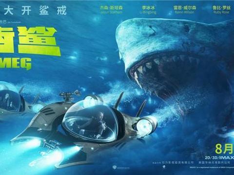 生死竞速_《巨齿鲨》发布全新海报 杰森·斯坦森,李冰冰与鲨鱼\