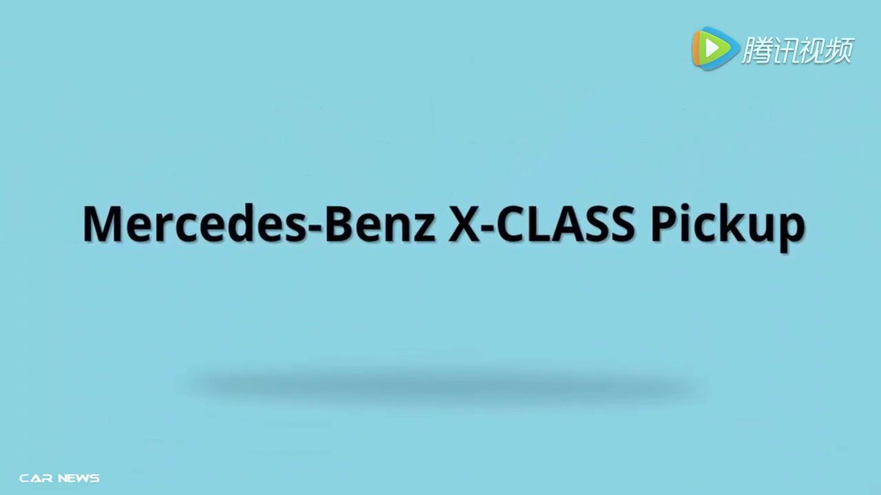奔驰X-Class皮卡概念车将于2017年底在欧洲推出