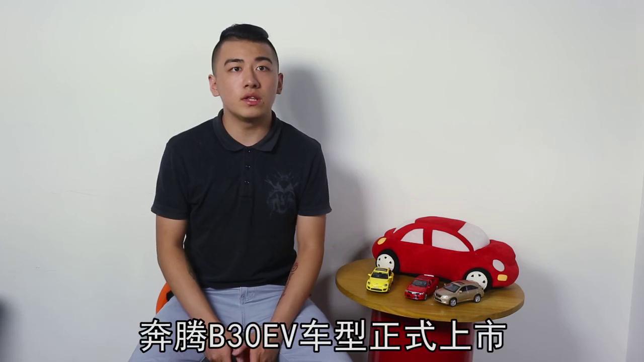 视频:日常城市代步智选 奔腾B30EV