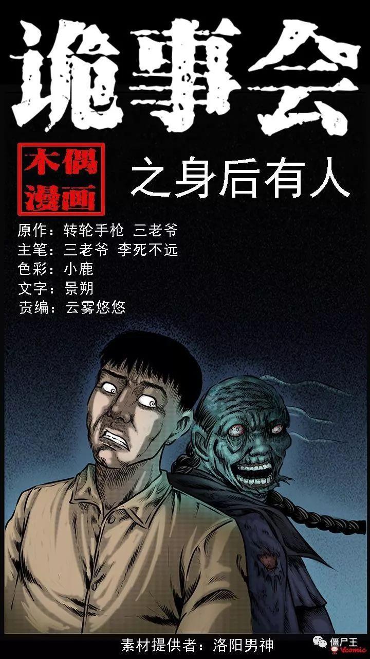 恐怖漫画:三僵尸诡事之身后有人-老爷王三体3漫画图片