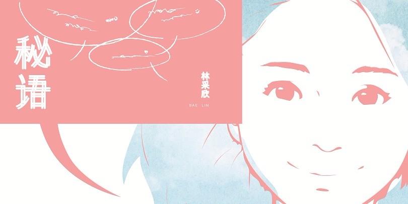 林采欣《秘语》MV上线 甜蜜回忆献礼520