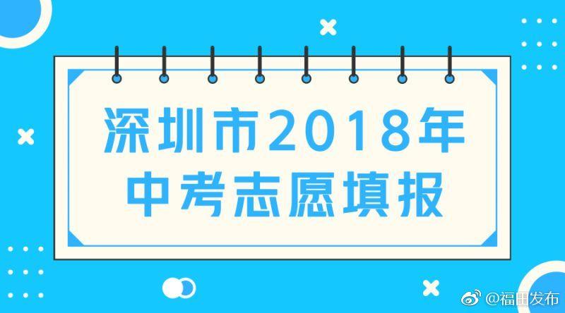 深圳中考补报志愿8月1日开始  8月3日至4日组织补录