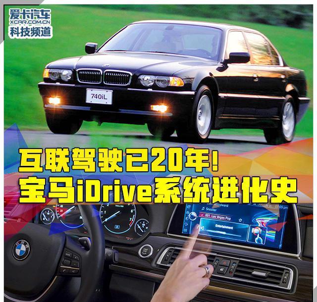互联驾驶已20年!宝马<em>iDrive</em>系统进化史