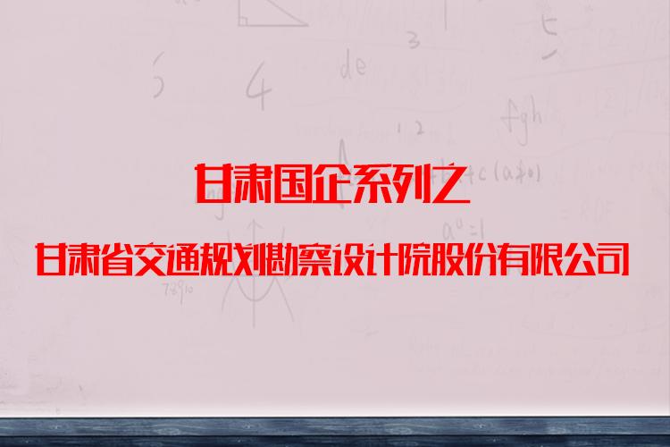 甘肃国企系列之甘肃省交通规划v勇士设计院勇士股份铠甲猎铠设计图图片