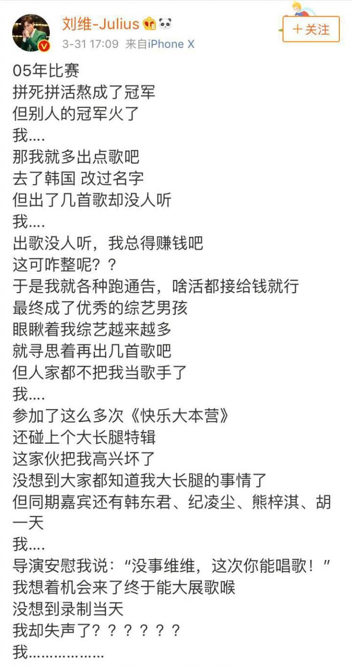 刘维失声上热搜 坚持音乐梦想获网友力挺