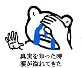 表情学日语,怕是再不你都看不懂!组成的段子表情包图片