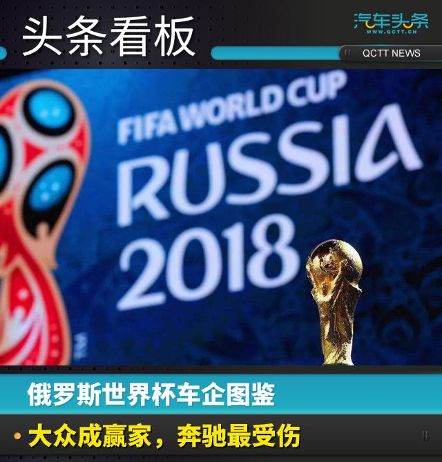 俄罗斯世界杯车企图鉴:大众成赢家,奔驰最受伤