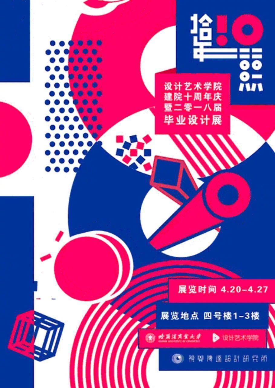 2018毕业展海报设计-第廿四期 | 感谢投稿的小伙伴