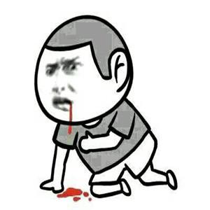 吐血表情搞笑图片2018,最新吐血动画大合集表情指摇手表情图片图片