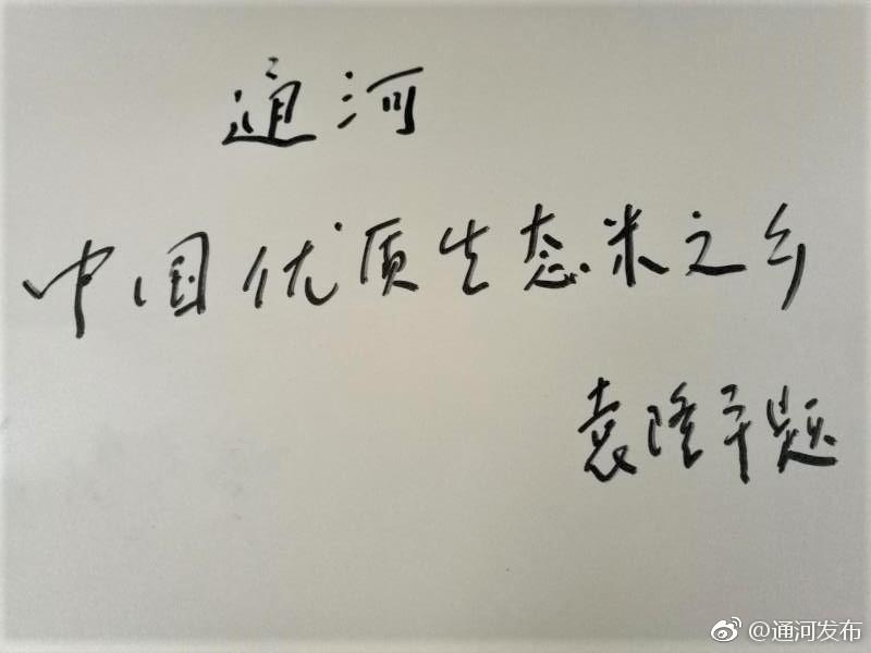 通河大米是中国优质生态米