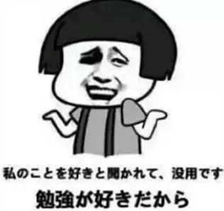 表情学日语,怕是再不你都看不懂!污污表情情侣包动画图片