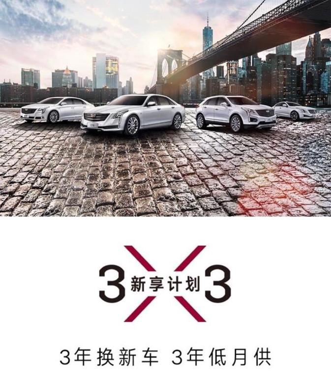 豪华车也可轻消费?凯迪拉克3x3新享计划开创汽车新零售模式