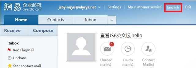 网易企业邮箱6.0-英文版上线通知