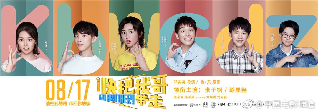 电影《快把我哥诠释》发布单人卖猪张子枫彭昱畅带走电影海报图片