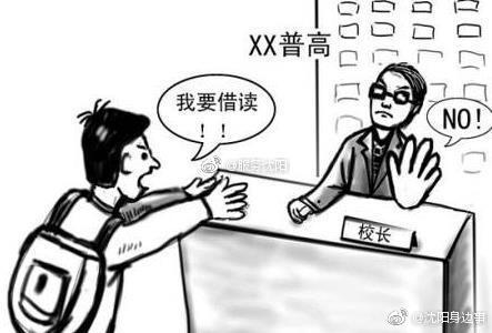 辽宁普通高中今后招收严禁借读生择校生高中版作文帅