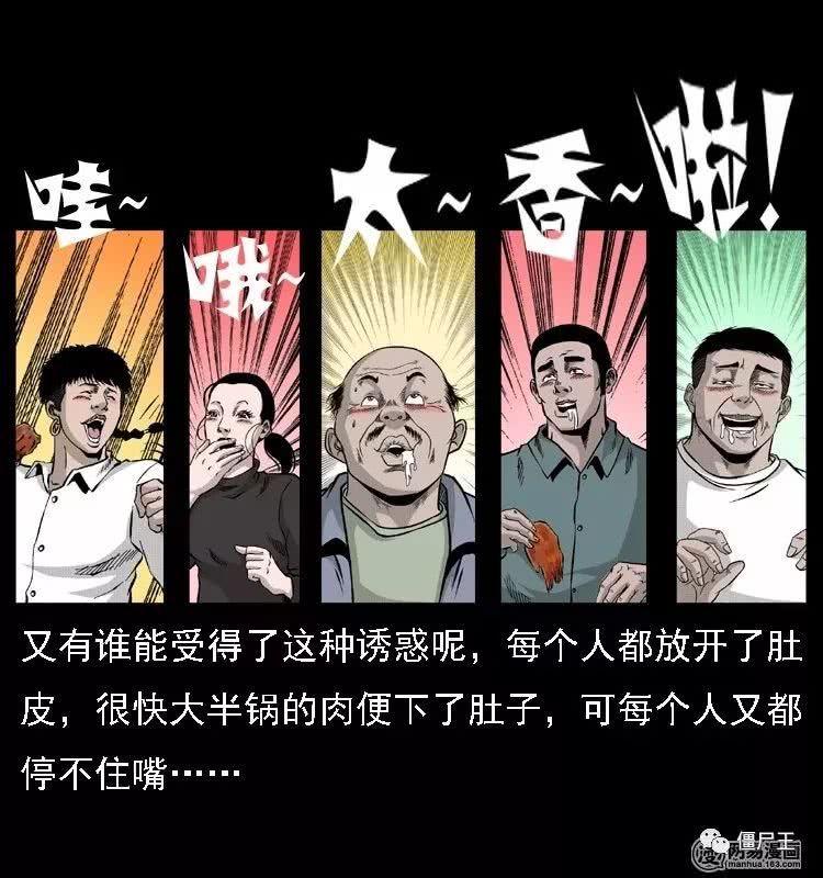 恐怖少女:幽冥诡匠之大富翁陈小狗-漫画王漫画教程素描僵尸美图片
