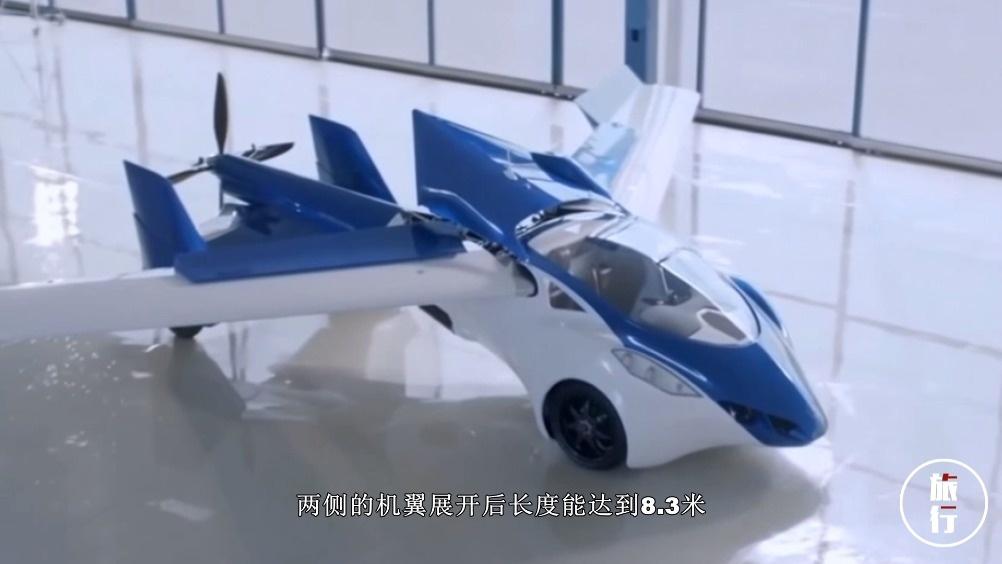会飞的汽车能上路吗?到底是要考汽车驾照还是飞机驾照?