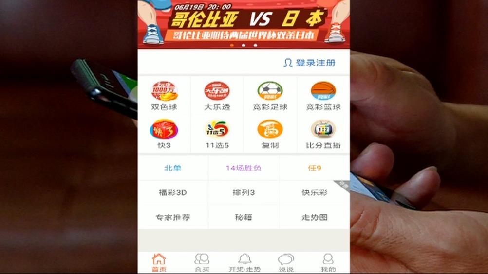 红单世界杯足彩app+