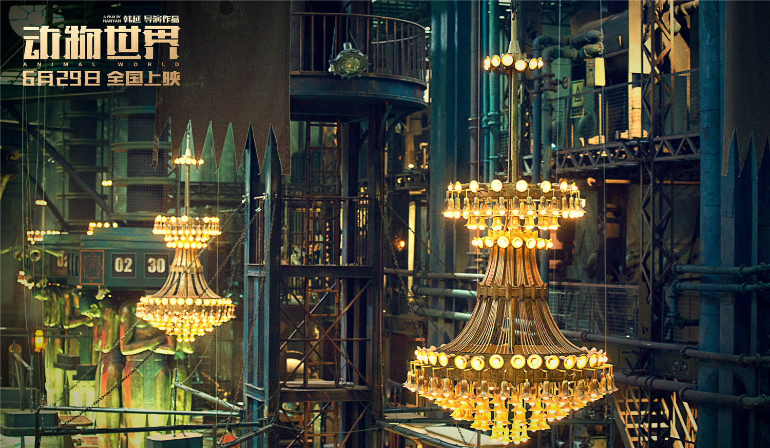 电影《动物世界》让李易峰赞不绝口的考究堪称国内工业化制作新高